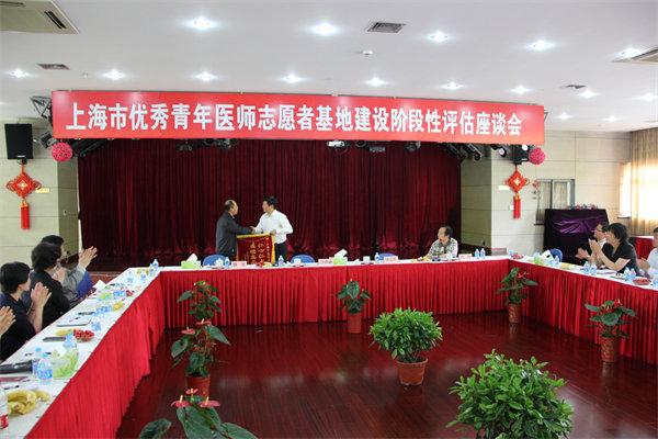 """""""上海市优秀青年医师志愿者基地""""阶段性评估会暨首批""""青年医师培养资助计划""""学员及导师代表座谈会召开"""